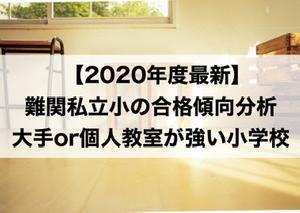【2020年最新】首都圏小学校受験-大手・個人教室別合格傾向分析~大手教室が強い小学校&個人教室が強い小学校~(2019秋実施)