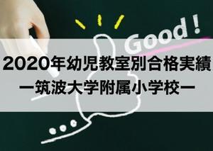 【2020年最新】筑波大学附属小学校ー幼児教室別合格実績・入試倍率(2019秋実施)