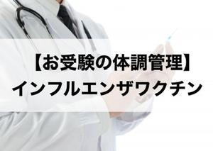 【お受験の体調管理】インフルエンザワクチン、今年は…?