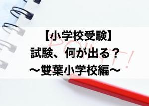 【小学校受験】試験、何が出る…?<雙葉小学校編>