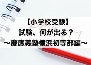 【小学校受験】試験内容、入試問題何が出る…?