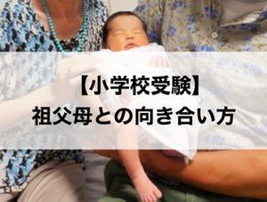 【小学校受験】義両親、両親(祖父母)との向き合い方