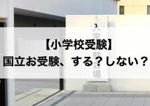【小学校受験】国立お受験、する?しない?