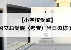【お受験】国立お受験、当日の様子