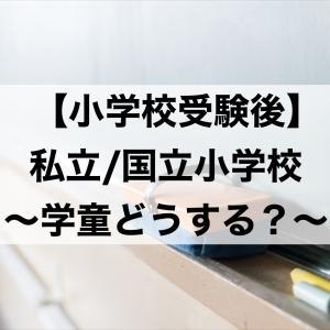 【小学校受験後】私立/国立小学校、学童どうする?