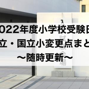 【2022年度受験】実施要項を変更した学校情報と主要私立&国立小学校の入試日程一覧〈2021秋実施〉