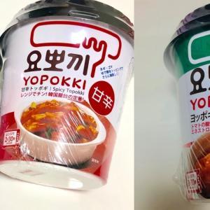 ビレバンのヨッポギ(요보끼)甘辛味・チョコ味・トマト味を食べてみました!