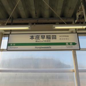 週末プチ旅行記 〜新幹線のちょっと地味な駅 本庄早稲田駅〜