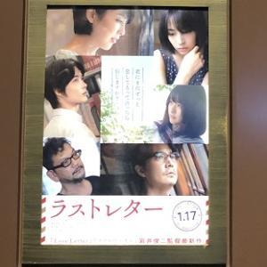 【ネタバレ感想】映画 ラストレター