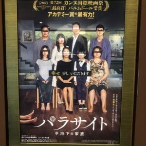 【祝アカデミー賞】映画『パラサイト 半地下の家族』ネタバレ感想