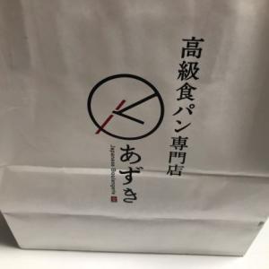 【食レポ】高級食パン専門店 あずき