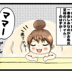 お風呂くらいゆっくり入りたい。