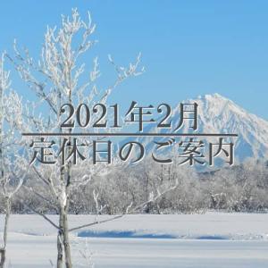 2021年2月定休日のご案内 旭川の整体院ヨシダカイロプラクティック