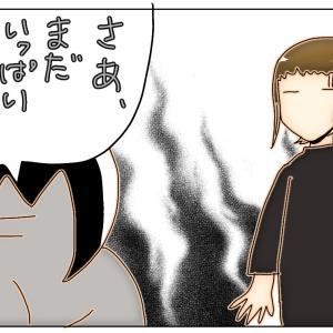 義母の嫁冷遇①【帰省での食事】