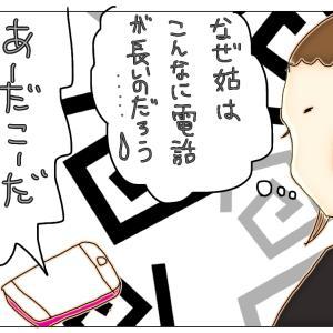 義母の長電話の謎②