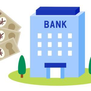 【融資】銀行で借り換えについて聞いてみた!