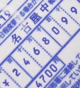 【歓喜】消費税が200万返ってきた!