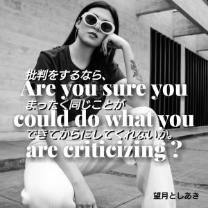 批判するなら。