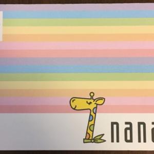 [2019/12/20~]Amazonギフト券 チャージタイプ、 nanacoで支払えるか検証してみた