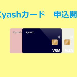 新しいKyashのカードを申し込んでみた!<申込方法・メリットなど>