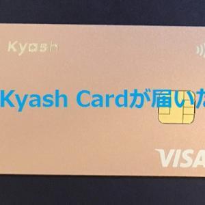 新Kyash Card が届きました!