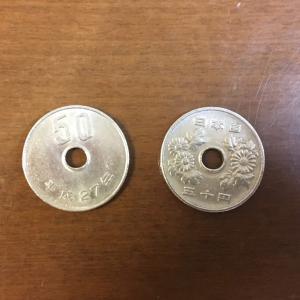 <体験談>3歳児 50円玉を飲み込んだ!?時のお話し