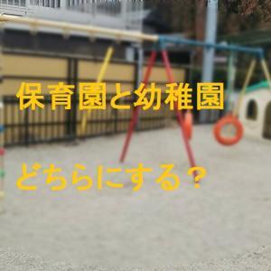 【体験談】保育園と幼稚園、どちらにしよう?~在宅ワークの私の場合~