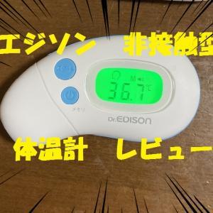 [レビュー]Dr.EDISON エジソン 非接触スキャン式 キャップで切替 赤外線体温計 さっと測れる2Way体温計(おでこ・耳)