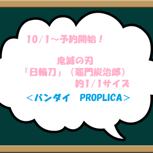 <10/1~予約開始>鬼滅の刃 『日輪刀』(竈門炭治郎) 約1/1サイズ