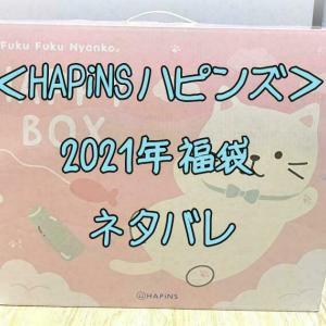 【2021】HAPiNS ハピンズ 福袋 FukuFukuNyanko(しろたま) ハッピーボックス ネタバレ