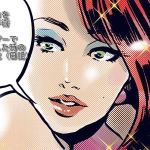 ホクロ除去 摘出&レーザー 体験談 <経過(日記)>