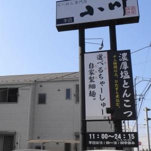 ラーメン専門店 小川 本店(東京都町田市)
