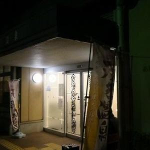 横浜温泉チャレンジャー(横浜市旭区)