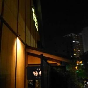 極楽湯多摩センター店(東京都多摩市)