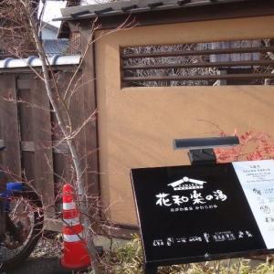 花和楽の湯(かわらのゆ、埼玉県小川町)