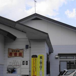 古町温泉 赤岩荘(福島県南会津町)