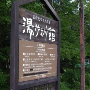 湯けむり館(長野県松本市 乗鞍高原のあたり)