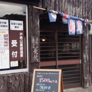 不老山薬師温泉(千葉県館山市)