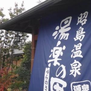 昭島温泉 湯楽の里(東京都昭島市)