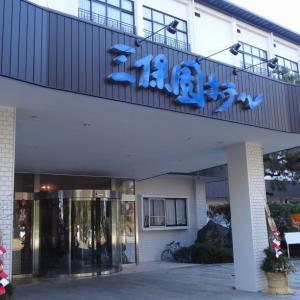 三保園ホテル 三保はごろも温泉 天女の湯(静岡市清水区)
