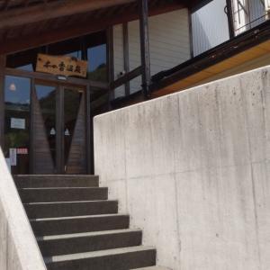 木の香温泉(高知県いの町)