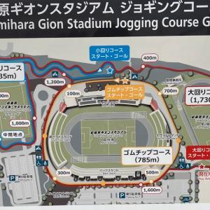 相模原ギオンスタジアムのジョギングコースを走ってみる(相模原市南区)