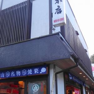 紅葉屋本店くりの里 高尾山店の焼き栗(東京都八王子市)
