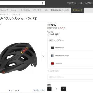 サイクルヘルメット RADIX  Lサイズを試してみる(GIRO)