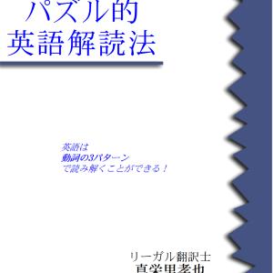 発売中!【パズル的英語解読法―英語は動詞の3パターンで読み解くことができる】