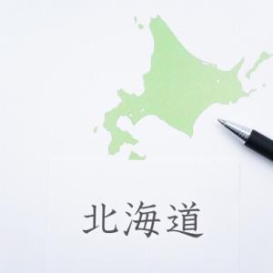 北海道弁いまだに出ちゃうよね〜f^_^;  え?って顔される事ある(笑)