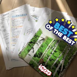 母が入所する老健からたくさん書類きたよ/楽天で購入したバスソルト早速使ってみた(^^)