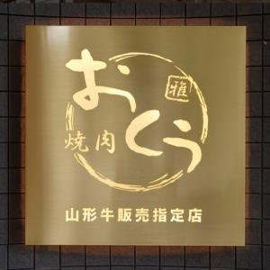厳選された国産牛肉と湘南新鮮野菜が自慢の焼肉店*和服を購入したワケ