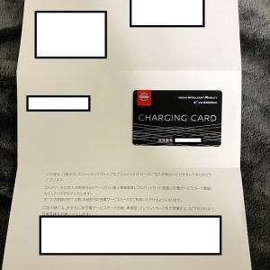 テスラだけど日産ZESP3登録できました!ちょっと不可解な点も。。 カード到着から登録までのまとめ