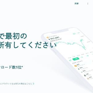 【体験談】コインチェックが仮想通貨の初心者に利用される3つの理由